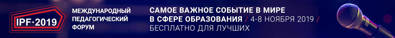 Banner ipf hori